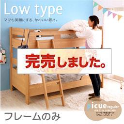 ロータイプ木製2段ベッド【picue regular】ピクエ・レギュラー