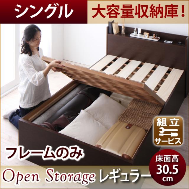 大容量収納付きすのこベッド【Open Storage】オープンストレージ・レギュラー【フレームのみ】シングル