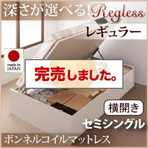 跳ね上げ収納ベッド Regless リグレス ボンネルコイルマットレス付き 横開き セミシングル 深さレギュラー