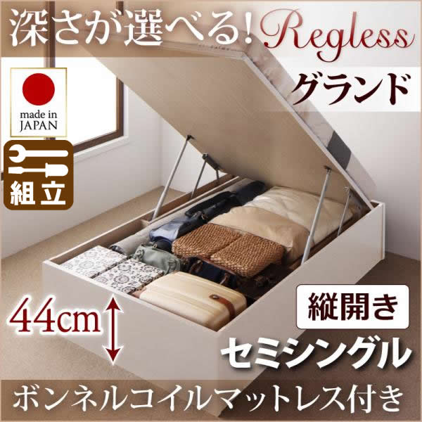 <組立設置>跳ね上げベッド【Regless】リグレス・ラージ セミシングル【縦開き】ボンネルマットレス付