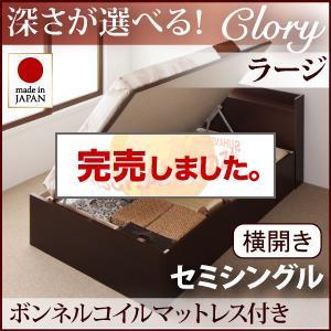 跳ね上げベッド【Clory】クローリー・ラージ セミシングル【横開き】ボンネルマットレス付