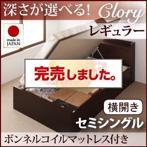 跳ね上げベッド【Clory】クローリー・レギュラー セミシングル【横開き】ボンネルマットレス付
