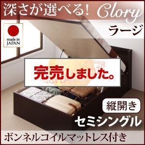 跳ね上げベッド【Clory】クローリー・ラージ セミシングル【縦開き】ボンネルマットレス付