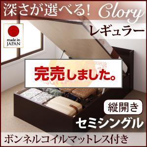 跳ね上げベッド【Clory】クローリー・レギュラー セミシングル【縦開き】ボンネルマットレス付