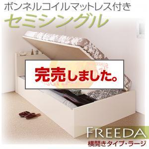 跳ね上げベッド【Freeda】フリーダ・ラージ セミシングル【横開き】ボンネルマットレス付