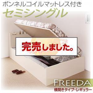 跳ね上げベッド【Freeda】フリーダ・レギュラー セミシングル【横開き】ボンネルマットレス付