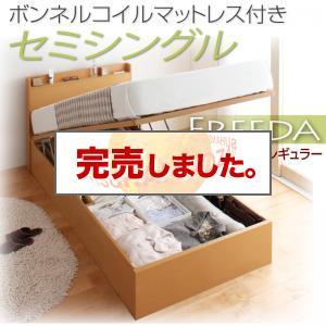 国産跳ね上げ収納ベッド【Freeda】フリーダ・レギュラー セミシングル・縦開き・ボンネルコイルマットレス付