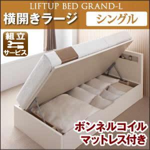 <組立設置>跳ね上げベッド【Grand L】・ラージ シングル【横開き】ボンネルマットレス付