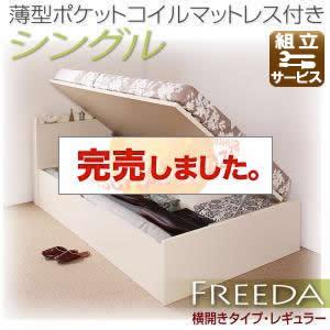 跳ね上げベッド【Freeda】フリーダ・レギュラー シングル【横開き】薄型ポケットマットレス付