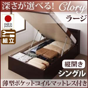 <組立設置>跳ね上げベッド【Clory】クローリー・ラージ シングル【縦開き】薄型ポケットマットレス付