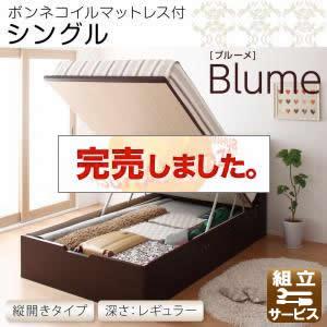 跳ね上げ式収納付きベッド【Blume】ブルーメ・レギュラー シングル 【縦開き】ボンネルコイルマットレス付