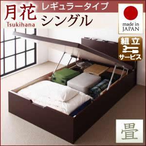 跳ね上げ式畳ベッド【月花】ツキハナ フレームのみ・レギュラー シングル【縦開き】