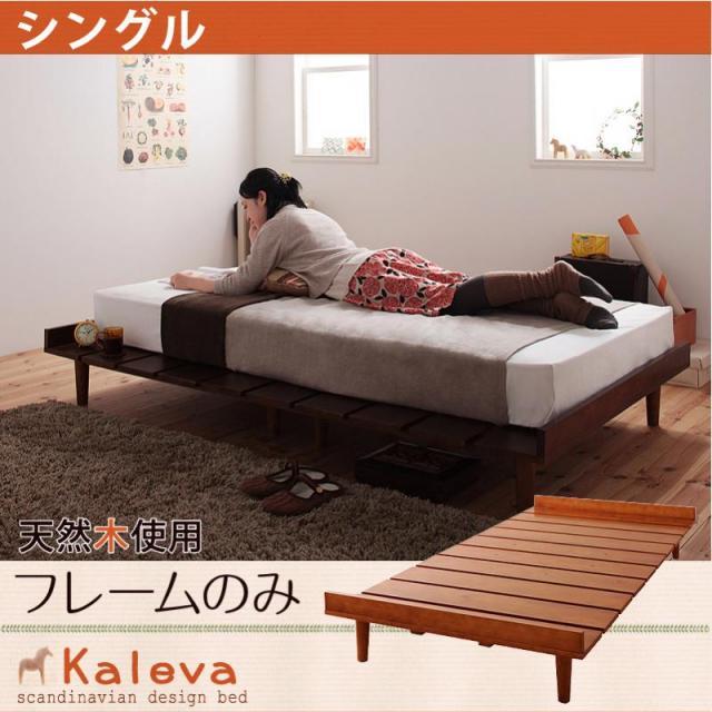 北欧デザイン すのこベッド【Kaleva】カレヴァ【フレームのみ】シングル