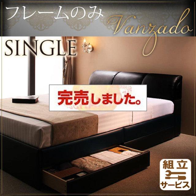 高級・レザー収納付きベッド【Vanzado】ヴァンザード 【フレームのみ】 シングル