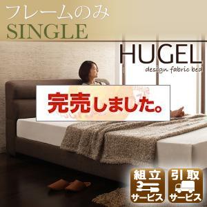 ファブリックすのこベッド【Hugel】ヒューゲル【フレームのみ】シングル