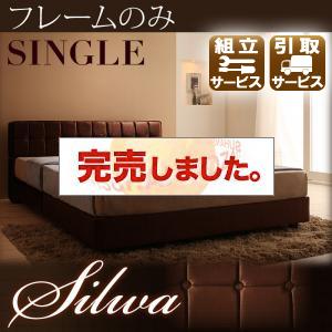 ファブリックすのこベッド【silwa】シルワ【フレームのみ】シングル