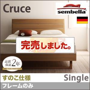 高級ドイツブランド【sembella】すのこベッド【Cruce】クルーセ【フレームのみ】シングル