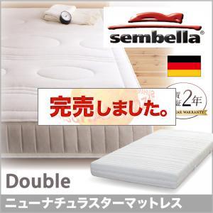 高級ドイツブランド【sembella】センべラ【new natura star】ニューナチュラスター【マットレス】ダブル