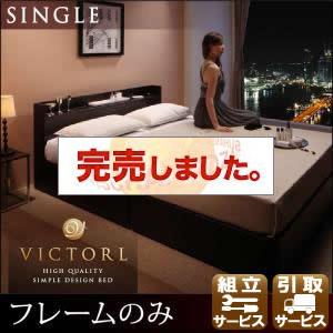 高級 収納付きベッド【Victorl】ヴィクトール フレームのみ シングル