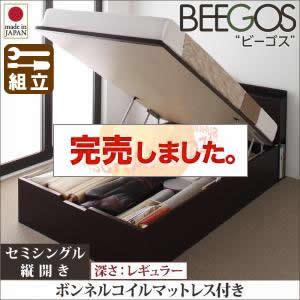 跳ね上げベッド【Beegos】ビーゴス・レギュラー、セミシングル【縦開き】ボンネルマットレス付