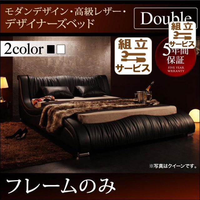 高級レザー・デザイナーズベッド【Fortuna】フォルトゥナ【フレームのみ】ダブル