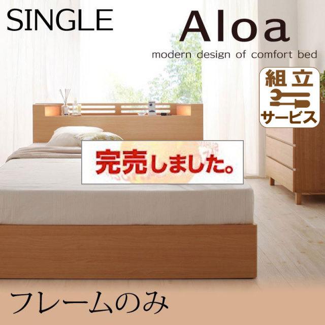 収納付きベッド【Aloa】アロア【フレームのみ】シングル