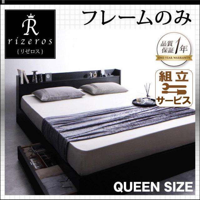 収納付きベッド【Rizeros】リゼロス【フレームのみ】クイーン