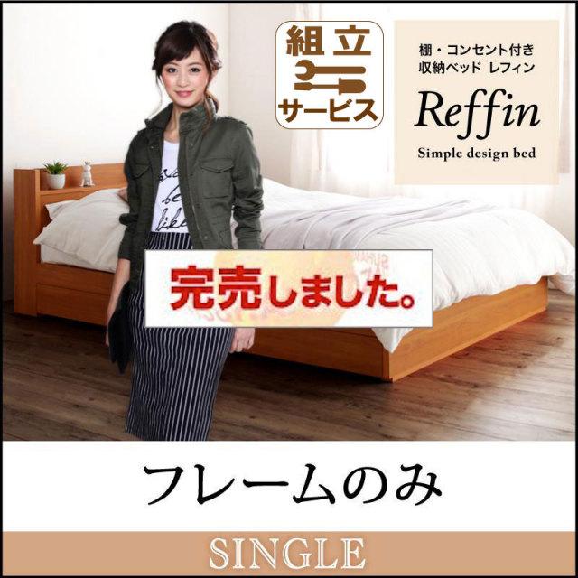 収納付きベッド【Reffin】レフィン【フレームのみ】シングル