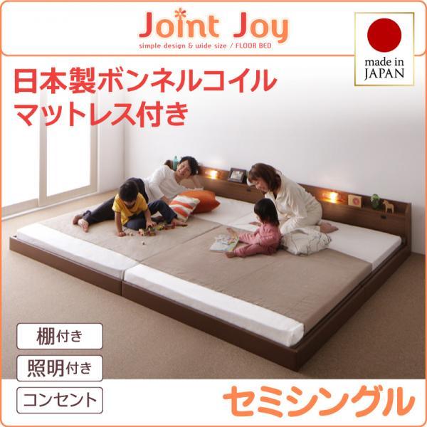 連結式ファミリーベッド【JointJoy】ジョイント・ジョイ【日本製ボンネルコイルマットレス付き】セミシングル