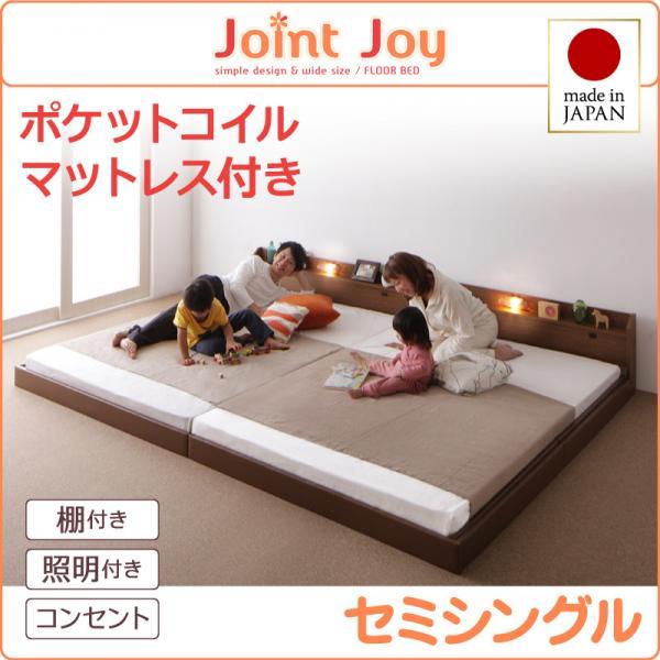 連結式ファミリーベッド【JointJoy】ジョイント・ジョイ【ポケットコイルマットレス付き】セミシングル