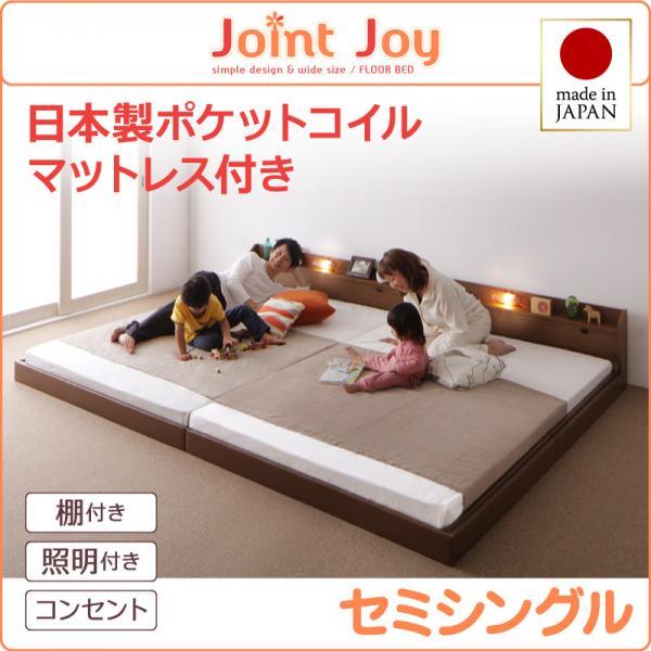 連結式ファミリーベッド【JointJoy】ジョイント・ジョイ【日本製ポケットコイルマットレス付き】セミシングル