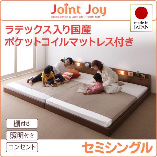 連結式ファミリーベッド【JointJoy】ジョイント・ジョイ【天然ラテックス入日本製ポケットコイルマットレス】セミシングル