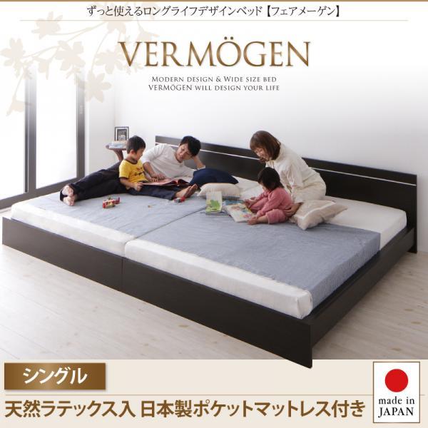 ずっと使えるロングライフデザインベッド【Vermogen】フェアメーゲン 【天然ラテックス入日本製ポケットコイルマットレス】シングル