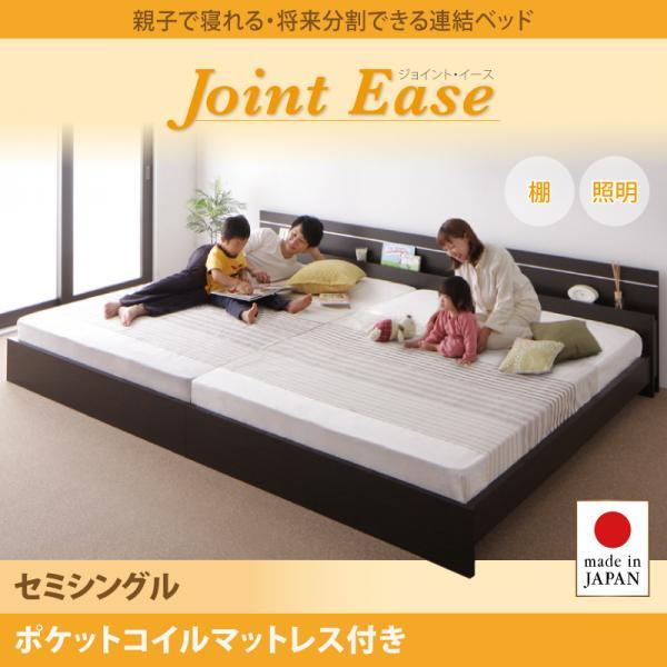 連結式ファミリーベッド【JointEase】ジョイント・イース【ポケットコイルマットレス付き】セミシングル