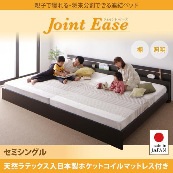 連結式ファミリーベッド【JointEase】ジョイント・イース 【ラテックス入日本製ポケットマットレス】セミシングル