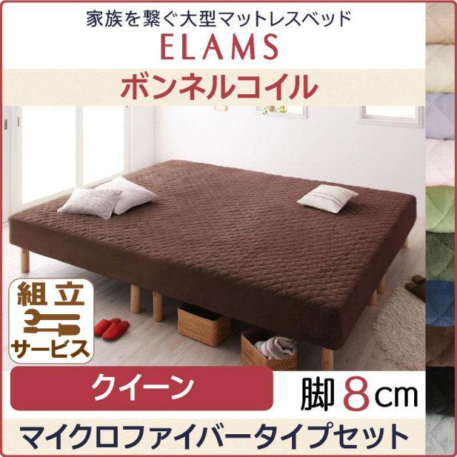 大型マットレスベッド【ELAMS】エラムス ボンネルコイル 脚8cm クイーン マイクロファイバータイプセット