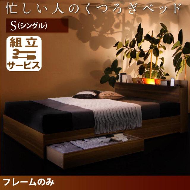 収納付きベッド【Crest fort】クレストフォート【フレームのみ】シングル
