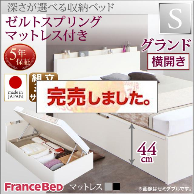 国産跳ね上げ収納ベッド【Renati】レナーチ シングル・グランド・横開き・デュラテクノマットレス付
