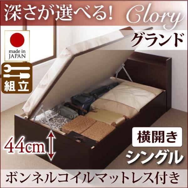 <組立設置>跳ね上げベッド【Clory】クローリー・グランド シングル【横開き】ボンネルマットレス付