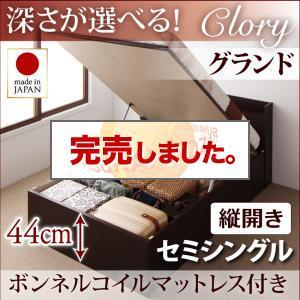 跳ね上げベッド【Clory】クローリー・グランド セミシングル【縦開き】ボンネルマットレス付