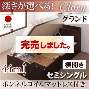 跳ね上げベッド【Clory】クローリー・グランド セミシングル【横開き】ボンネルマットレス付