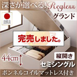 跳ね上げベッド【Regless】リグレス・グランド セミシングル【縦開き】ボンネルマットレス付