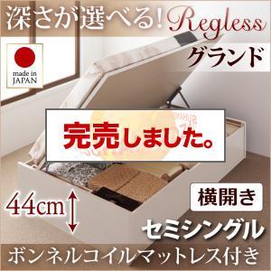 跳ね上げベッド【Regless】リグレス・グランド セミシングル【横開き】ボンネルマットレス付