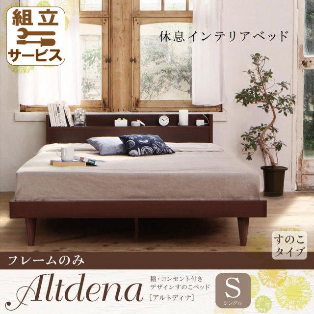 デザインすのこベッド【Altdena】アルトディナ【フレームのみ】シングル