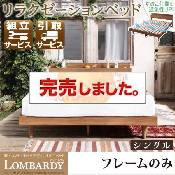 すのこベッド【Lombardy】ロンバルディ【フレームのみ】シングル