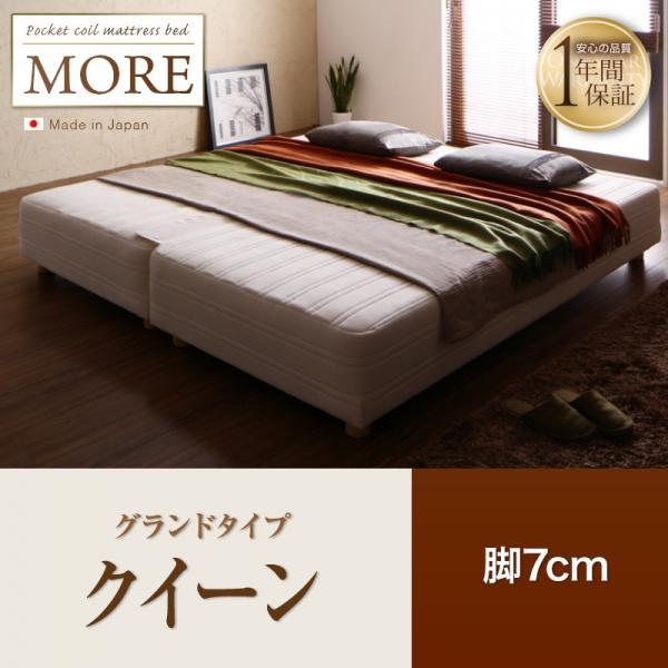 日本製ポケットコイルマットレスベッド【MORE】モア 脚7cm クイーン グランドタイプ