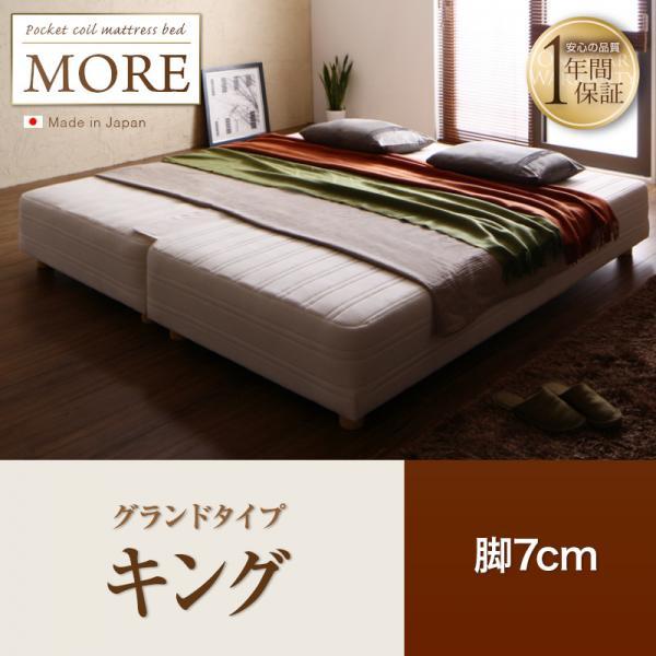 日本製ポケットコイルマットレスベッド【MORE】モア 脚7cm キング グランドタイプ