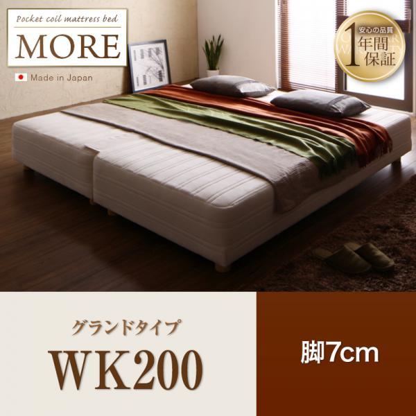 日本製ポケットコイルマットレスベッド【MORE】モア 脚7cm WK200 グランドタイプ
