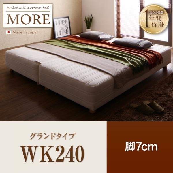 日本製ポケットコイルマットレスベッド【MORE】モア 脚7cm WK240 グランドタイプ