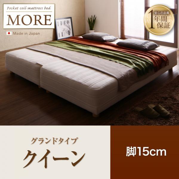 日本製ポケットコイルマットレスベッド【MORE】モア 脚15cm クイーン グランドタイプ